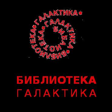 Biblioteka- Galactica Logo