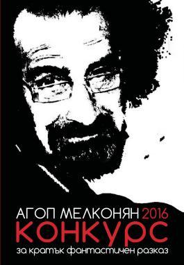 Илюстрация към Конкурс за кратък фантастичен разказ на името на Агоп Мелконян 2016
