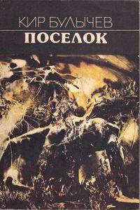 """""""Поселок"""" от Кир Булычёв (1989)"""