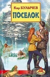 """""""Поселок"""" от Кир Булычёв (2001)"""