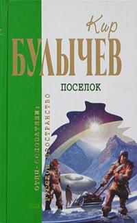 """""""Поселок"""" от Кир Булычёв (2005)"""