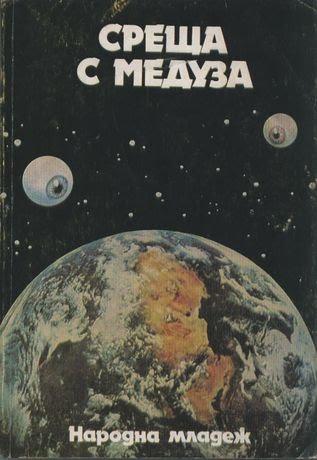 """""""Среща с Медуза"""" (1983)"""