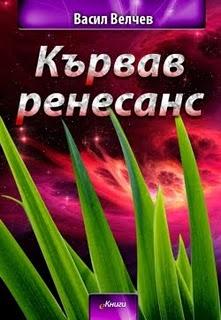 """""""Кървав ренесанс"""" от Васил Велчев"""