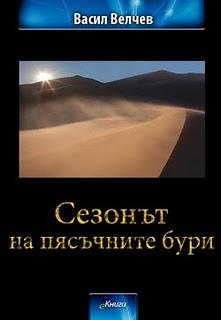 """""""Сезонът на пясъчните бури"""" от Васил Велчев"""