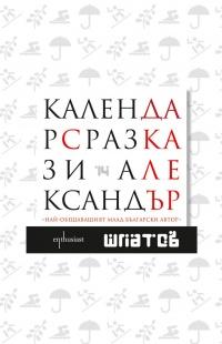Календар с разкази - Александър Шпатов