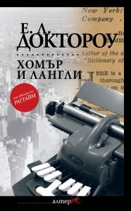 Хомър и Лангли - Едгар Лорънс Доктороу