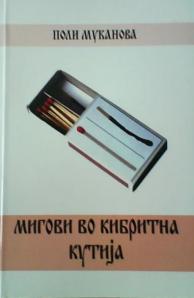 "Поли Муканова, ""Мигови во кибритна кутиjа"""