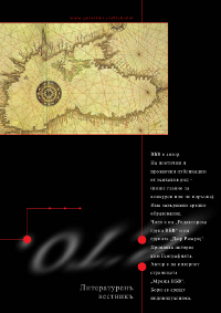 """""""Е:то"""" от ВБВ, стихосбирка (2000), гръб на корица"""