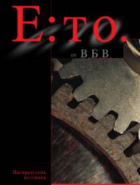 """""""Е:то"""" от ВБВ, стихосбирка (2000), предна корица"""