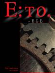 """""""Е:то"""" от ВБВ, стихосбирка (2000)"""