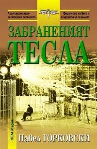 """""""Забраненият Тесла"""" от Павел Горковски (НСМ-Медиа)"""