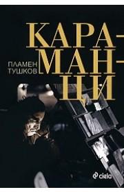 """""""Караманци"""", от Пламен Тушков (Сиела)"""