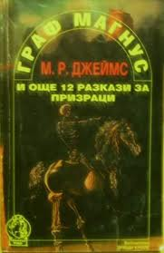 """""""Граф Магнус"""" от М. Р. Джеймс"""