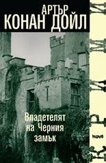 """""""Владетелят на Черния замък"""" от Артър Конан Дойл"""