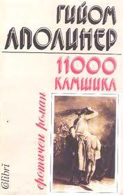 """""""11 000 камшика"""" от Гийом Аполинер"""