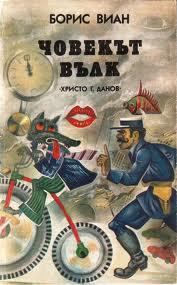 """""""Човекът вълк"""" от Борис Виан"""