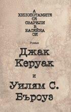 """""""А хипопотамите се сварили в басейна си"""" от Джак Керуак и Уилям С.Бъроуз  (Прозорец)"""