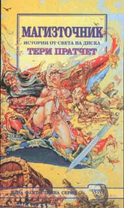"""""""Магизточник"""" от Тери Пратчет (Вузев)"""