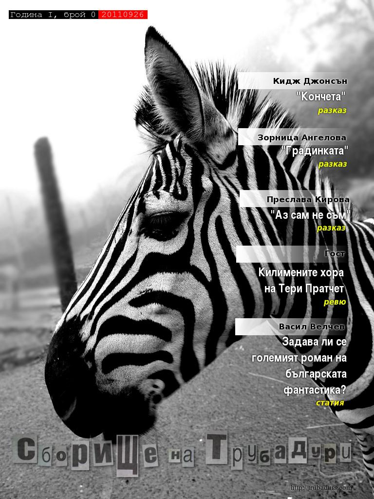 Сборище на трубадури, Брой 0, Год. 1, 20110926