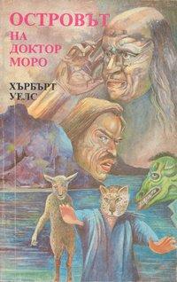 """""""Островът на Доктор Моро"""" от Хърбърт Уелс"""