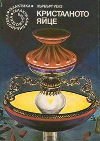 """""""Кристалното яйце"""" от Хърбърт Уелс (Галактика)"""