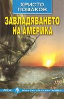"""""""Завладяването на Америка"""", от Христо Пощаков (Аргус)"""