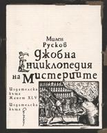 """""""Джобна енциклопедия на мистериите"""", от Милен Русков"""