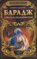 """""""Барадж и Тамирис"""", от Славена Атанасова"""