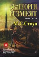 """Свети Георги и Змеят"", от М. С. Стоун"