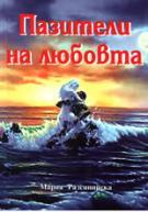 """""""Пазители на любовта"""", от Мария Разсипийска"""