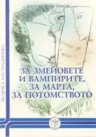 """""""За змейовете, за вампирите, за Марта, за потомството"""", от Величка Настрадинова"""