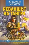 """""""Реваншът на Тангра"""", от Андрея Илиев"""