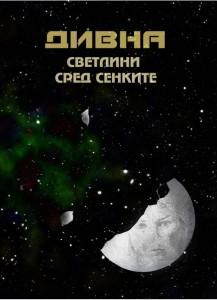 """""""Дивна"""" от Светлини сред сенките (корица: Маринела Тенева)"""