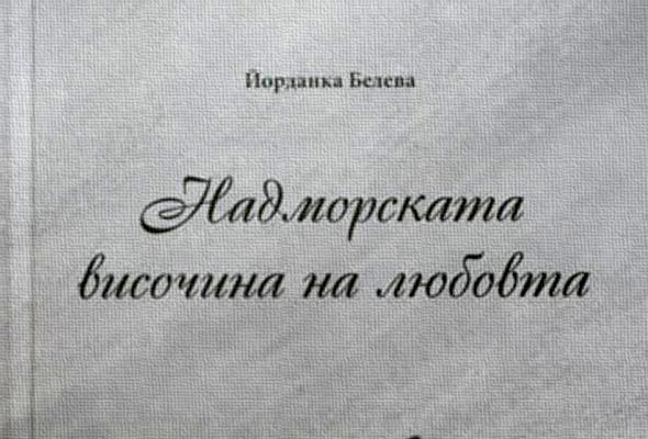 """Йорданка Белева - """"Надморската височина на любовта"""" (Зорница Ангелова)"""