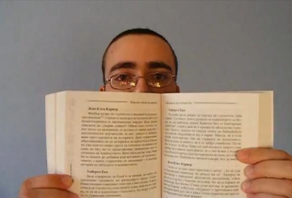 Умберто Еко и Жан-Клод Кариер - Това не е краят на книгите (Михаил Абаджиев)
