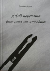 """""""Надморската височина на любовта"""", от Йорданка Белева"""