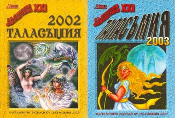 "Таласъмия 2003 - 2003 | ""Квазар"""
