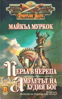 Перла в черепа, Амулетът на лудия бог, Майкъл Муркок