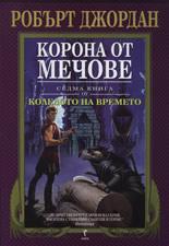 """""""Корона от мечове"""", Робърт Джордан (Колелото на времето)"""