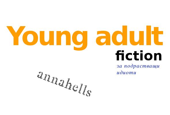 YA за подрастващи идиоти (колонката на Ана Хелс)