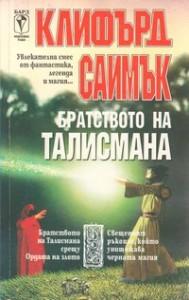 """""""Братството на талисмана"""", от Клифърд Саймък"""