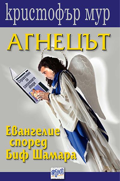 """""""Агнецът. Евангелие според Биф Шамара"""" от Кристофър Мур"""