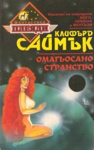 """""""Омагьосано странство"""", от Клифърд Саймък"""