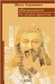 """""""Евангелието по Исуса Христа"""" от Жузе Сарамаго"""