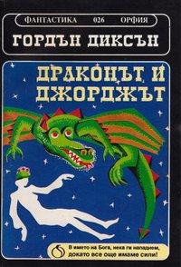 """""""Драконът и джорджът"""" от Гордън Диксън"""