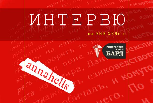 """Интервю с """"Бард"""" (Ана Хелс)"""