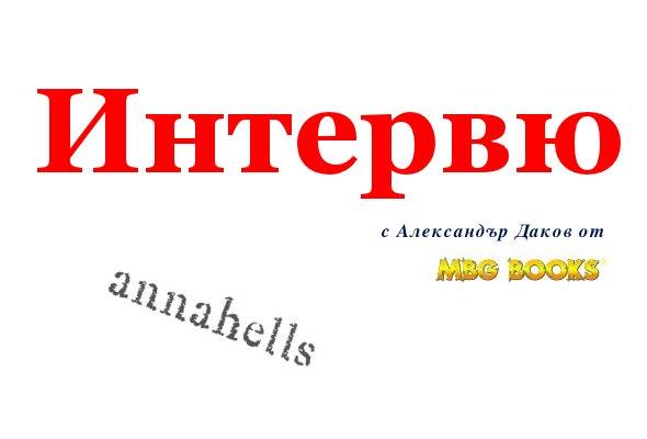 Интервю с Александър Даков от MBG Books (Anna Hells)