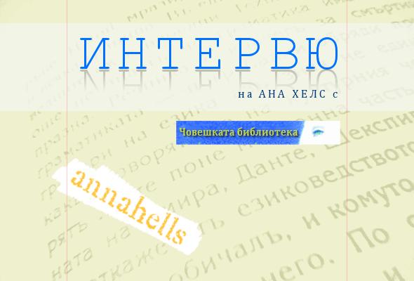 Интервю с Човешката библиотека (Ана Хелс)