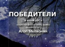 Победители в Конкурса за кратък фантастичен разказ на името на Агоп Мелконян 2012