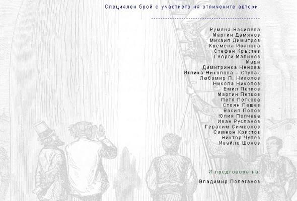 Сборище на трубадури - брой 4